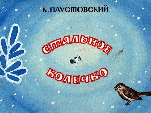 Стальное колечко К Паустовский диафильм озвученный