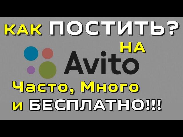 Как постить на Avito много, часто и !
