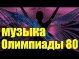 Музыка ДАВИД ТУХМАНОВ Олимпиада 80 (ещё до старта далеко) минус  Лучшая Олимпийск...