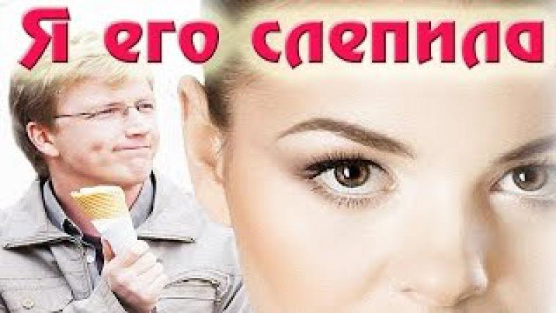Олеся Фаттахова в фильме Я его слепила 2012