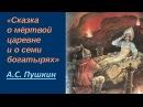 А.С. Пушкин. СКАЗКА О МЕРТВОЙ ЦАРЕВНЕ И СЕМИ БОГАТЫРЯХ. Слушать аудиосказку с кар...