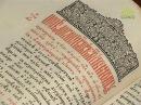 Хранители памяти. От 25 июля. Библиотека Издательского совета Русской Православн...