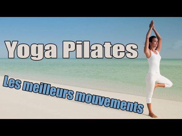 Yoga Pilates - Les meilleurs mouvements pour tonifier et fortifier votre corps