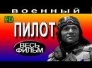 Пилот 2016 Военные фильмы 2016, Великая Отечественная Крым татары