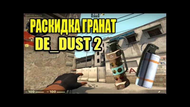 Раскидка гранат на de_dust 2 (smoke flash ) CS:GO Tactic grenades