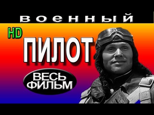 Пилот (2016) Военные фильмы 2016, Великая Отечественная Крым татары