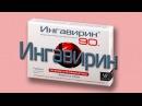 ИНГАВИРИН инструкция, описание, применение, побочные эффекты