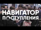 Московский Политех на Навигаторе поступления