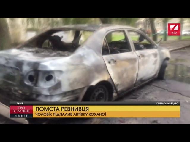 Чоловік підпалив авто коханої