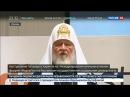 Новости на «Россия 24» • Сезон • Патриарх Кирилл призвал отфильтровывать информационный хлам