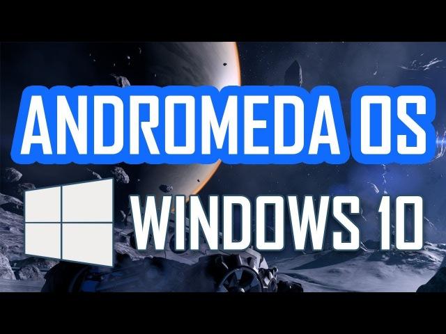 Andromeda OS – модульная версия Windows 10 (ПЕРЕЗАЛИВ)