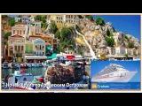 Cruise from Greece.Как Забронировать от inCruises