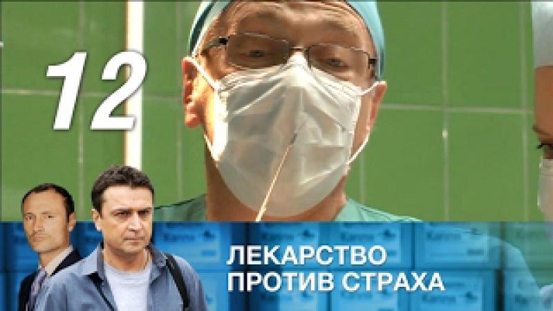 Лекарство против страха. 12 серия. Военная мелодрама (2013) @ Русские сериалы