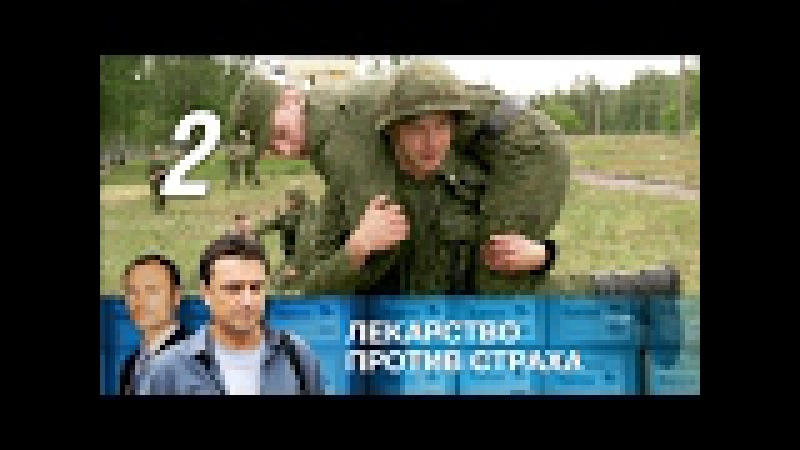 Лекарство против страха. 2 серия. Военная мелодрама (2013) @ Русские сериалы
