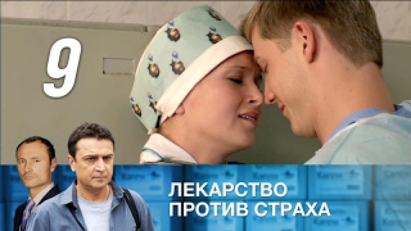 Лекарство против страха. 9 серия. Военная мелодрама (2013) @ Русские сериалы