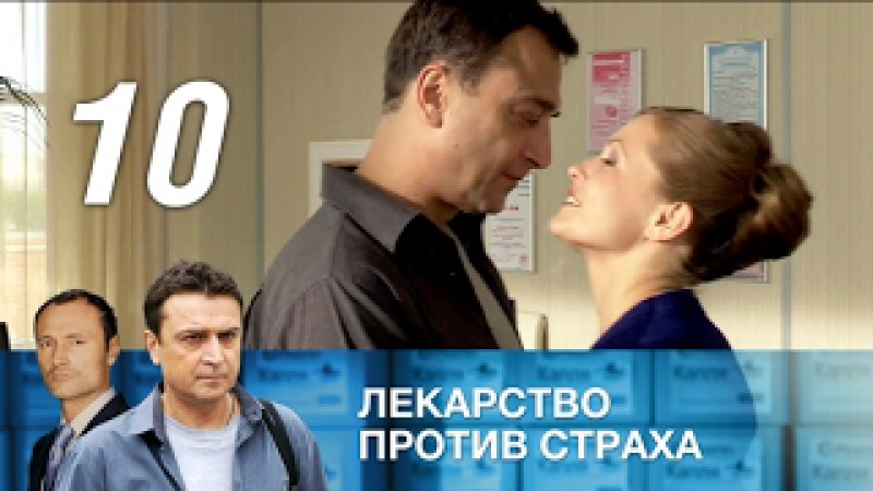 Лекарство против страха. 10 серия. Военная мелодрама (2013) @ Русские сериалы