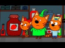 Три Кота 💋 ВАРЕНЬЕ 💋 5 СЕРИЯ Смотреть все серии подряд СБОРНИК СЕРИЙ МУЛЬТ ...