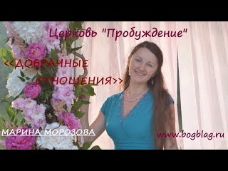 Марина Морозова -