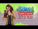 The Sims 4 Кошки и собаки 3|Вырос котёнок