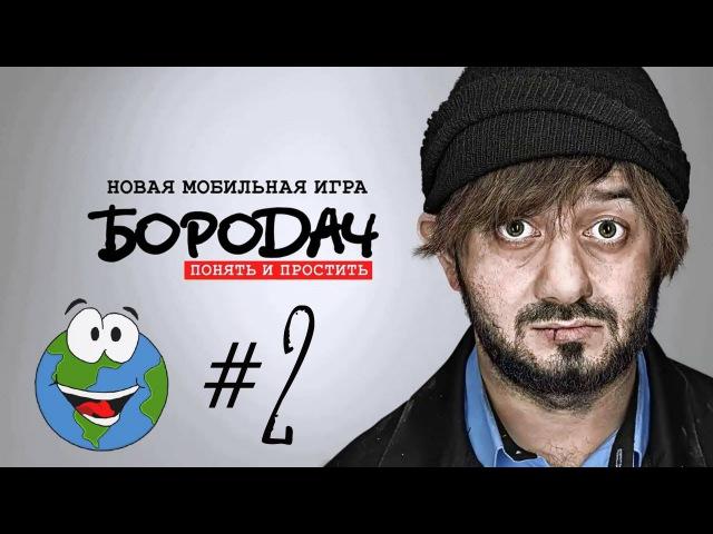 Бородач Понять и простить 2 игра на Android и iOS Проникаем в Стиптиз клуб