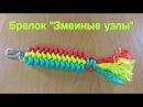 Брелок из паракорда Змеиные узлы Mated snake knot