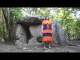 Видео курс По дольменам и местам силы с Еленой Рониной встреча 6