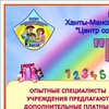 """Центр социальной помощи семье и детям """"Веста"""""""