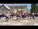Выпускной Флешмоб. Танец 11 класса