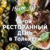 Ресторанный день в Тольятти