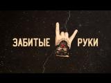 ЗАБИТЫЕ РУКИ — Промо нового шоу