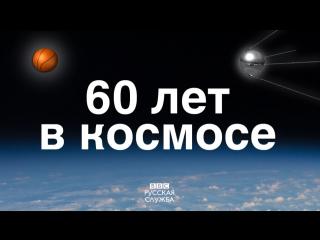 Люди осваивают космос более полувека