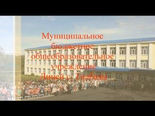 Муниципальное бюджетное общеобразовательное учреждение Лицей  с. Толбазы МР Аургазинский район Республики Башкортостан