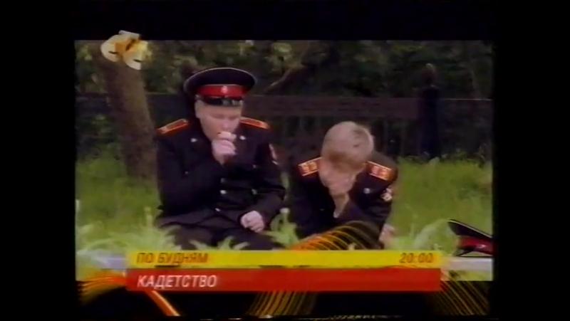 Staroetv.su / Промо-анонс сериала Кадетство (СТС, 23.09.2006) (9)