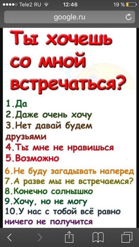 ohuennie-voprosi-dlya-devushek