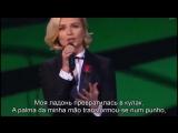 Полина Гагарина Кукушка - Текст Песни. Legendado em Português do Brasil