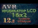 Программирование микроконтроллеров AVR. Урок 12. LCD индикатор 16x2. Часть 2