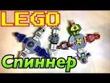 Как Сделать Lego Spinner