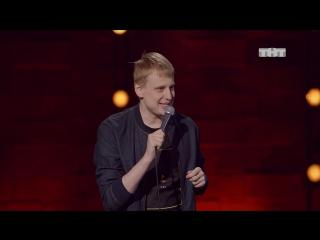 Stand Up: Слава Комиссаренко - Знай своё место, нищеброд