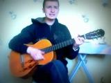 Агата Кристи - Как на войне (acoustic cover by artiom redin)