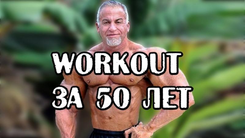 STREET WORKOUT от 50 - летнего Турникмена
