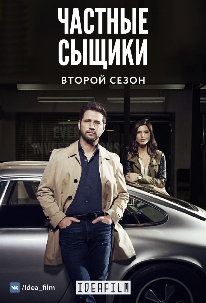 Частные сыщики 2 сезон 1-5 серия IdeaFilm | Private Eyes