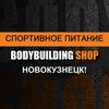 BODYBUILDING SHOP Спортивное питание Новокузнецк