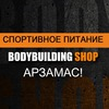 BODYBUILDING SHOP   Спортивное питание Арзамас