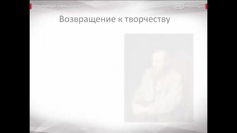 Литература. Ф.М. Достоевский. Биография (48 часть)