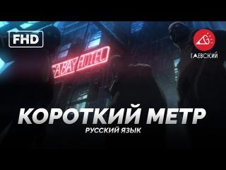 RUS | Короткометражка №3: «Бегущий по лезвию 2049: 2022 - Обесточивание» /«Blade Runner 2049: Black Out 2022», Гаевский