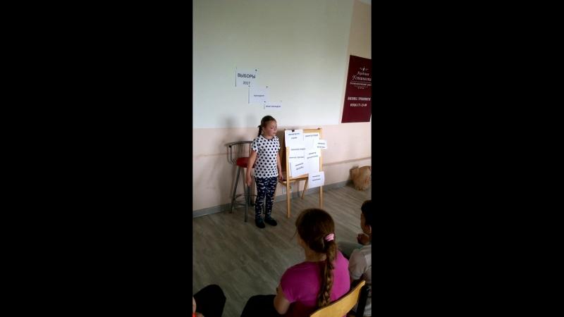Выборы президента группы Успех: Алина