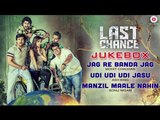 """last chance"" gujarati full movie audio jukebox  sanjay m, pratik r, chintan p, nisarg s  shalini p"