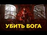 Дополнение к Dishonored 2 стало отдельной игрой