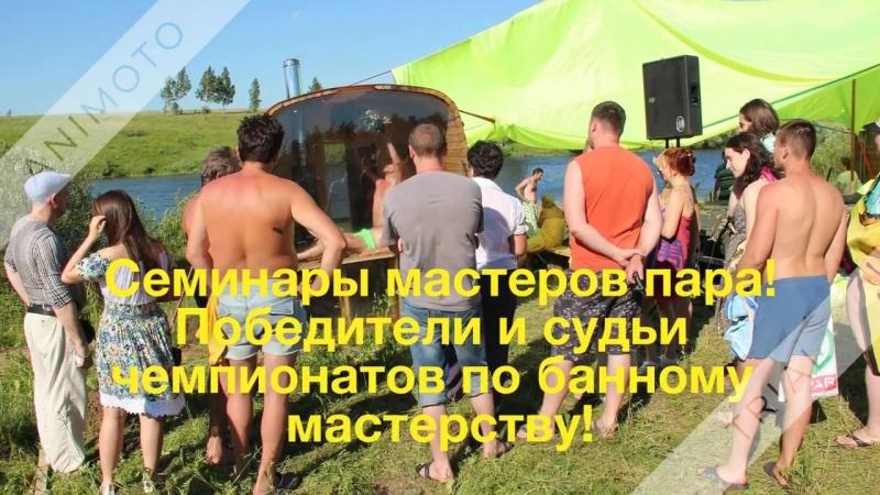 Анонс Фестиваля Банный Спас 2017 (5-11 июля)