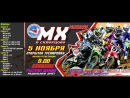 мотокросс2017командакерчиGMSзаезд1ktm25040Galanov
